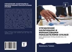 Bookcover of УПРАВЛЕНИЕ НАЛИЧНЫМИ И ФИНАНСОВЫМИ ПОКАЗАТЕЛЯМИ ОТЕЛЕЙ