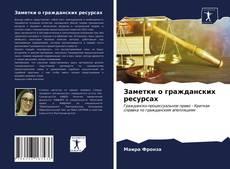 Обложка Заметки о гражданских ресурсах