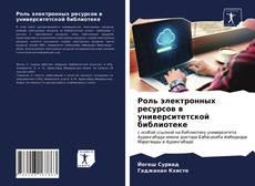 Обложка Роль электронных ресурсов в университетской библиотеке