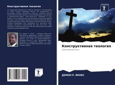 Borítókép a  Конструктивная теология - hoz