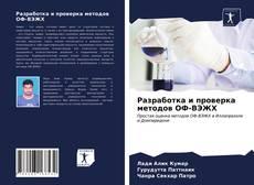 Обложка Разработка и проверка методов ОФ-ВЭЖХ