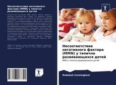 Обложка Несоответствие негативного фактора (MMN) у типично развивающихся детей