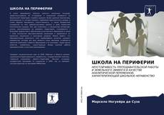 Bookcover of ШКОЛА НА ПЕРИФЕРИИ
