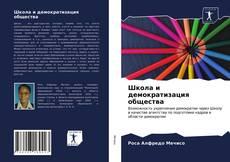 Обложка Школа и демократизация общества