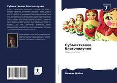 Bookcover of Субъективное благополучие