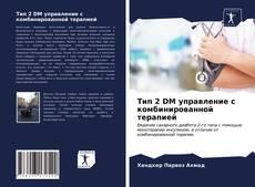 Buchcover von Тип 2 DM управление с комбинированной терапией