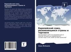 Capa do livro de Европейский союз, развивающиеся страны и торговля