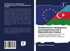 Обложка Особенности тендерного законодательства в Европейском Союзе