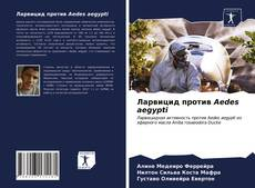 Portada del libro de Ларвицид против Aedes aegypti