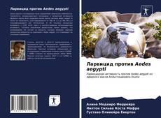 Ларвицид против Aedes aegypti kitap kapağı