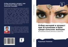 Copertina di Отбор матерей и возраст при вступлении в брак среди сельских женщин
