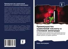Обложка Преимущества щавелевой кислоты в столовом винограде