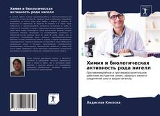 Bookcover of Химия и биологическая активность рода нигелл