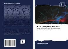 Bookcover of Кто говорил, когда?