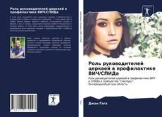 Bookcover of Роль руководителей церквей в профилактике ВИЧ/СПИДа