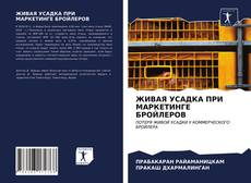 ЖИВАЯ УСАДКА ПРИ МАРКЕТИНГЕ БРОЙЛЕРОВ的封面