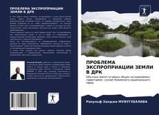 Buchcover von ПРОБЛЕМА ЭКСПРОПРИАЦИИ ЗЕМЛИ В ДРК