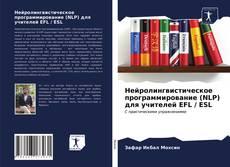 Bookcover of Нейролингвистическое программирование (NLP) для учителей EFL / ESL