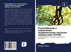 Обложка Разнообразие и управление недревесными лесными продуктами (НТЛП)