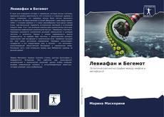 Bookcover of Левиафан и Бегемот