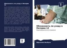 Bookcover of Обязанность по уходу в Нигерии 12