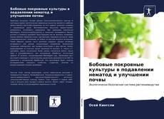 Buchcover von Бобовые покровные культуры в подавлении нематод и улучшении почвы