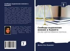 Bookcover of Свобода выражения мнения в Кувейте