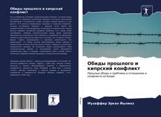 Обложка Обиды прошлого и кипрский конфликт