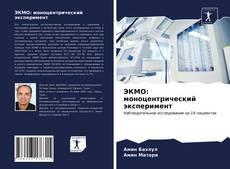 Bookcover of ЭКМО: моноцентрический эксперимент