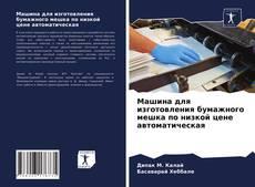 Buchcover von Машина для изготовления бумажного мешка по низкой цене автоматическая