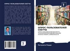 Capa do livro de ОПРОС ПОЛЬЗОВАТЕЛЕЙ СКЕТЧА