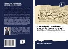 Portada del libro de ЗАКРЫТОЕ ОБУЧЕНИЕ АНГЛИЙСКОМУ ЯЗЫКУ