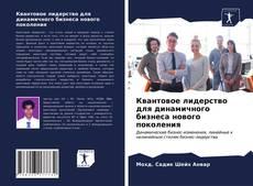 Copertina di Квантовое лидерство для динамичного бизнеса нового поколения