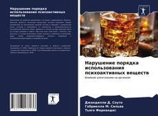 Bookcover of Нарушение порядка использования психоактивных веществ