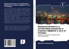Portada del libro de Промышленность и устойчивое развитие в странах Африки к югу от Сахары