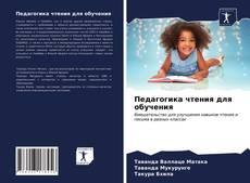 Bookcover of Педагогика чтения для обучения