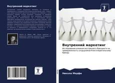 Buchcover von Внутренний маркетинг