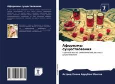 Capa do livro de Афоризмы существования