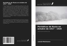 Bookcover of Periódicos de Rusia en octubre de 1917 - 1920