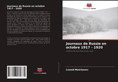 Bookcover of Journaux de Russie en octobre 1917 - 1920