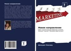 Bookcover of Новое направление