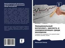 Bookcover of Эмоциональный интеллект, зрелость и самореализация среди молодежи