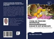 Portada del libro de УХОД НА ПЕНСИЮ ФЕРМЕРОВ, ВЫРАЩИВАЮЩИХ КАКАО В КОТ-Д'ИВУАРЕ