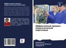 Capa do livro de Эффективный процесс педагогической подготовки