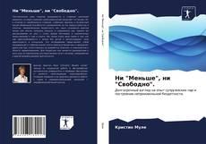 "Bookcover of Ни ""Меньше"", ни ""Свободно""."