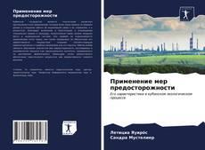 Bookcover of Применение мер предосторожности