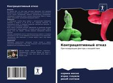 Bookcover of Контрацептивный отказ