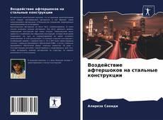 Capa do livro de Воздействие афтершоков на стальные конструкции