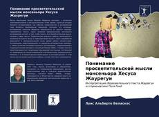 Bookcover of Понимание просветительской мысли монсеньора Хесуса Жаурегуи