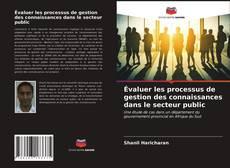 Borítókép a  Évaluer les processus de gestion des connaissances dans le secteur public - hoz